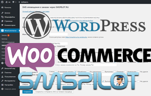 Плагин SMS Wordpress Woocommerce